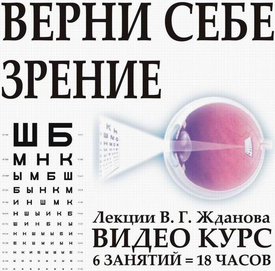 Жданов верни себе зрение книга скачать
