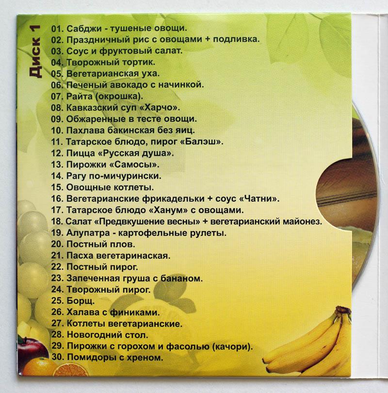 Рецепт блюда богатого белками