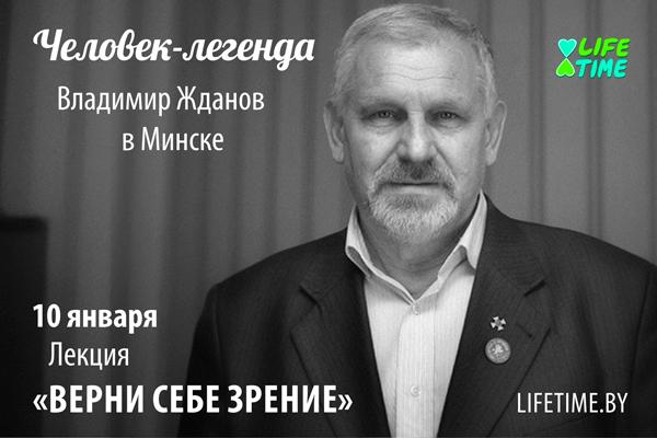 Геннадий андреевич шичко восстановление зрения
